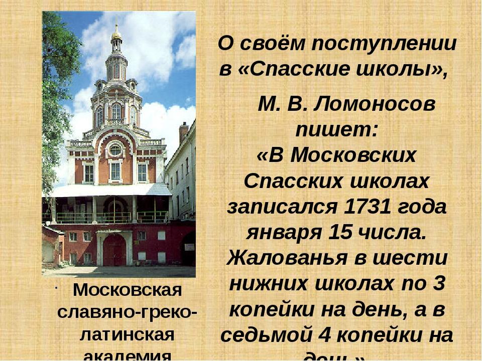 О своём поступлении в «Спасские школы», М.В.Ломоносов пишет: «В Московских...