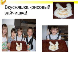 Вкусняшка -рисовый зайчишка!