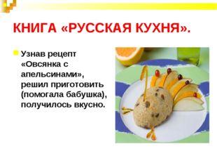 КНИГА «РУССКАЯ КУХНЯ». Узнав рецепт «Овсянка с апельсинами», решил приготовит
