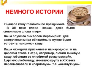 НЕМНОГО ИСТОРИИ Сначала кашу готовили по праздникам. В XII веке слово «каша»