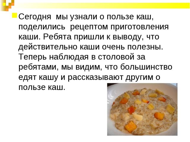 Сегодня мы узнали о пользе каш, поделились рецептом приготовления каши. Ребят...