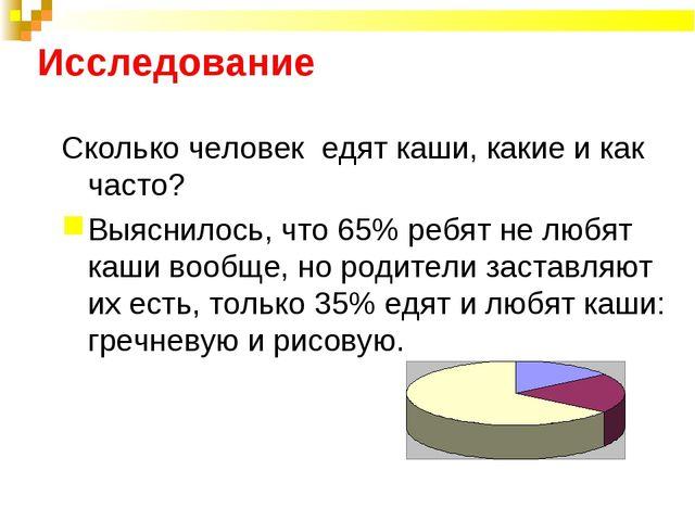 Исследование Сколько человек едят каши, какие и как часто? Выяснилось, что 65...