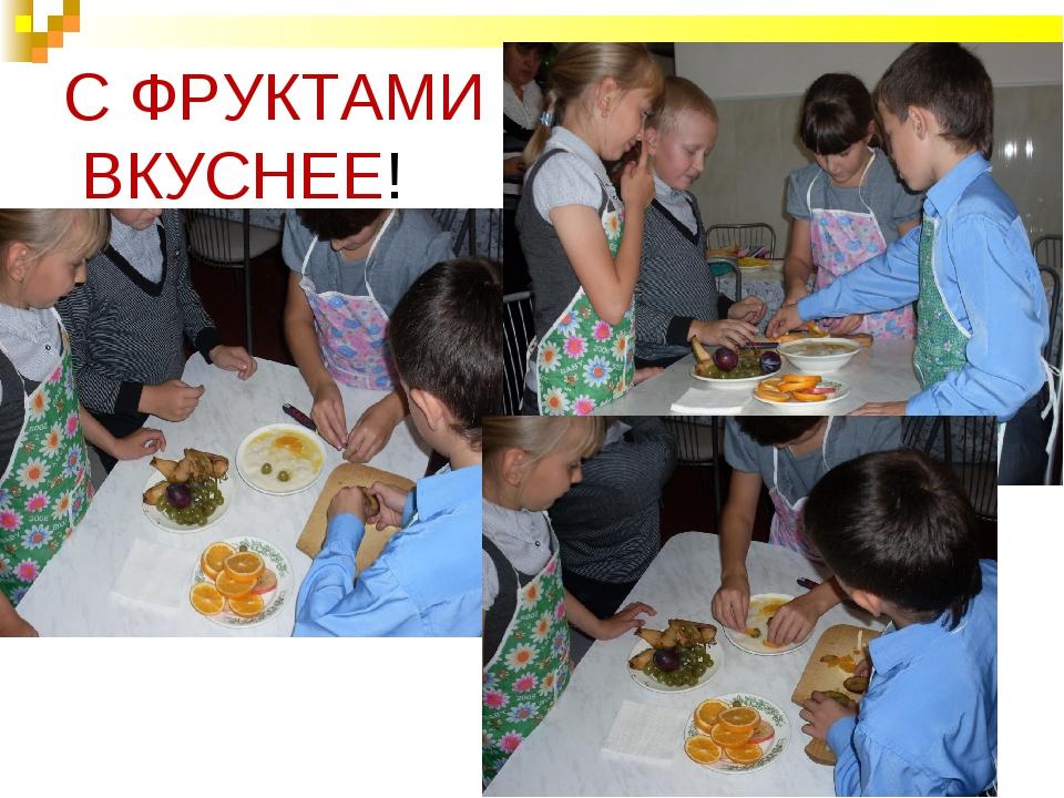 С ФРУКТАМИ ВКУСНЕЕ!
