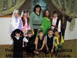 Участники: ученики 3 класса МБОУ «СОШ №14» г. Казань