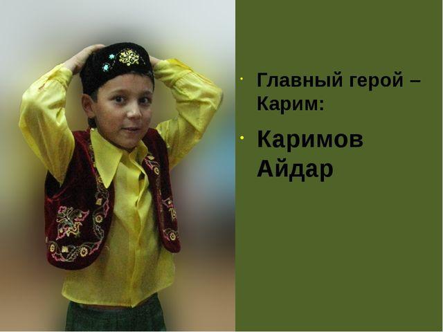 Главный герой – Карим: Каримов Айдар