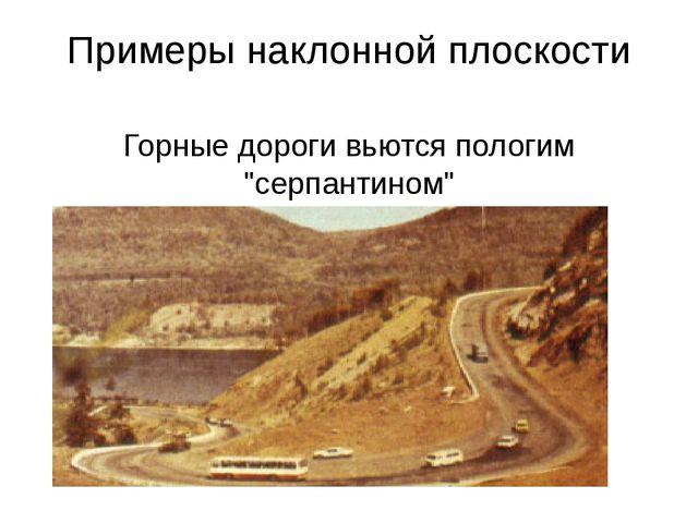 """Примеры наклонной плоскости Горные дороги вьются пологим """"серпантином"""""""