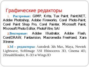 Графические редакторы Растровые: GIMP, Krita, Tux Paint, Paint.NET, Adobe Pho