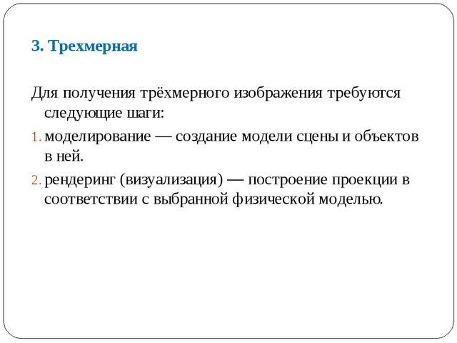 3. Трехмерная Для получения трёхмерного изображения требуются следующие шаги:...