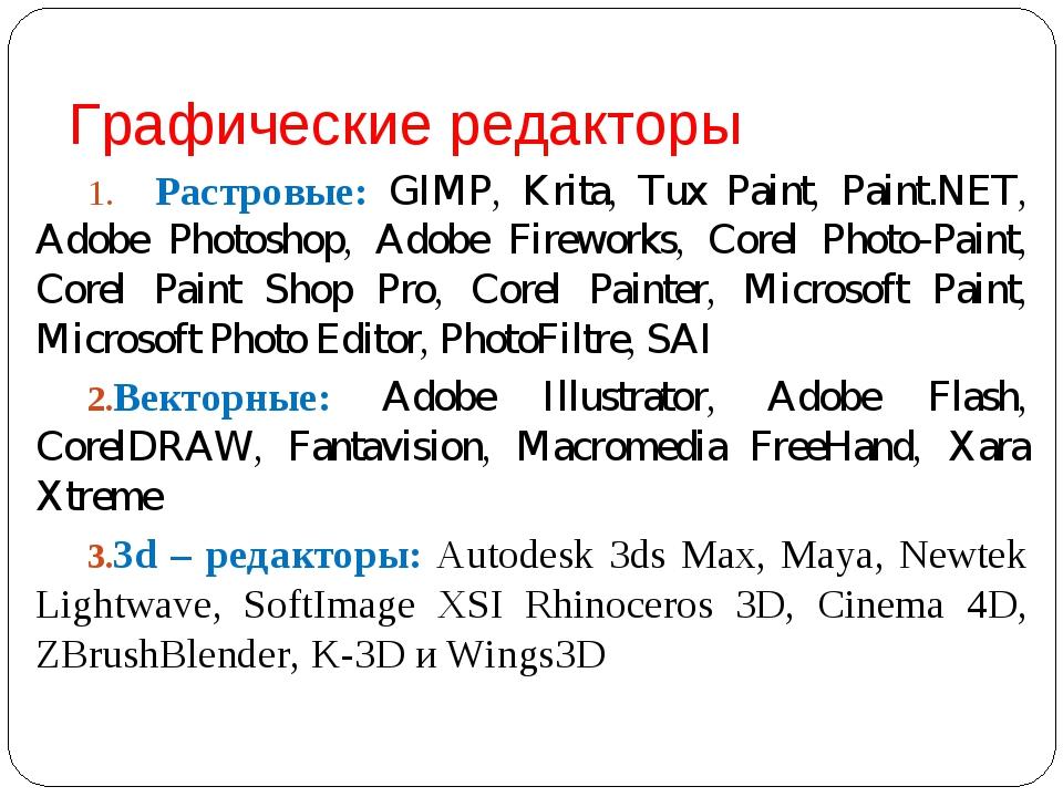 Графические редакторы Растровые: GIMP, Krita, Tux Paint, Paint.NET, Adobe Pho...