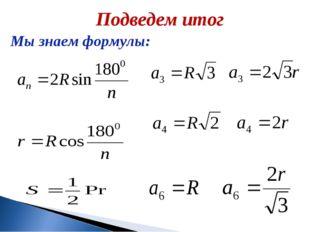 Подведем итог Мы знаем формулы: