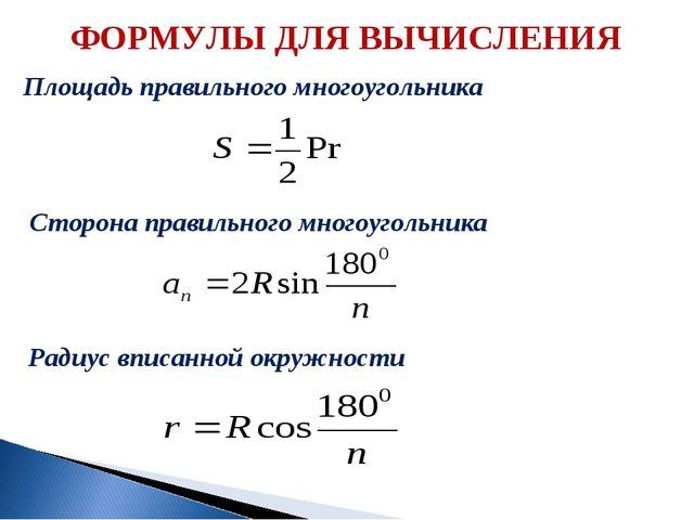 ФОРМУЛЫ ДЛЯ ВЫЧИСЛЕНИЯ Площадь правильного многоугольника Сторона правильного...