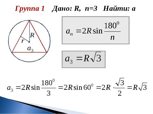 Группа 1 Дано: R, n=3 Найти: а