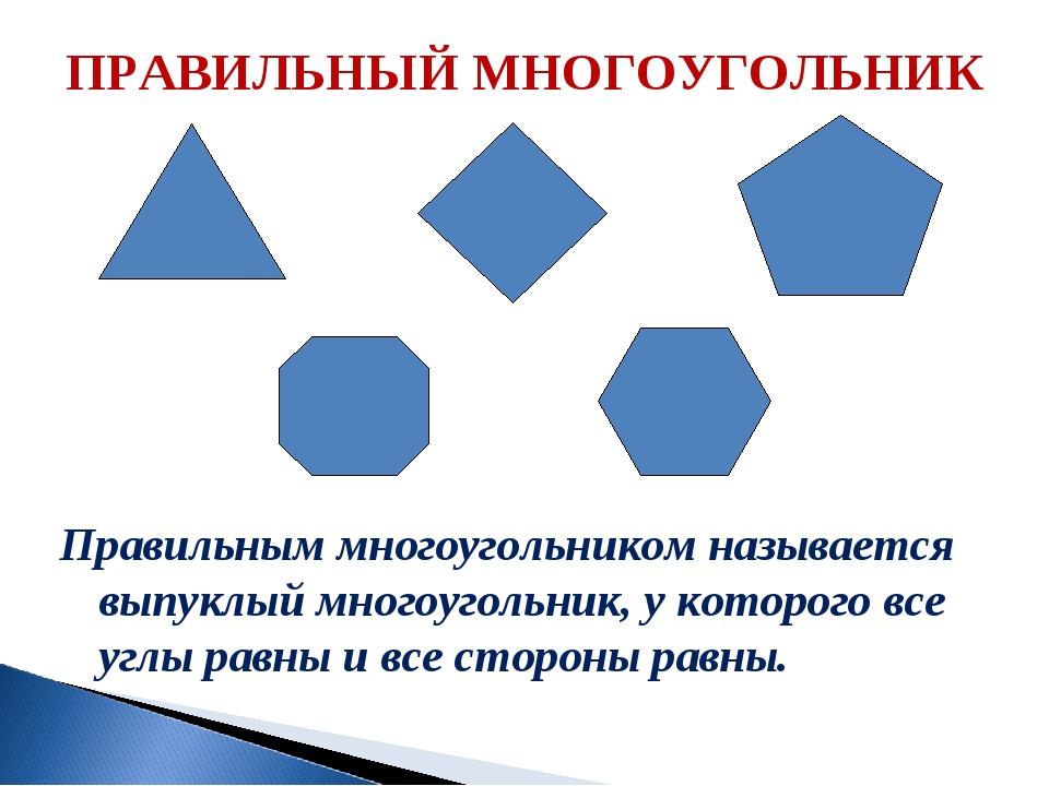 ПРАВИЛЬНЫЙ МНОГОУГОЛЬНИК Правильным многоугольником называется выпуклый много...