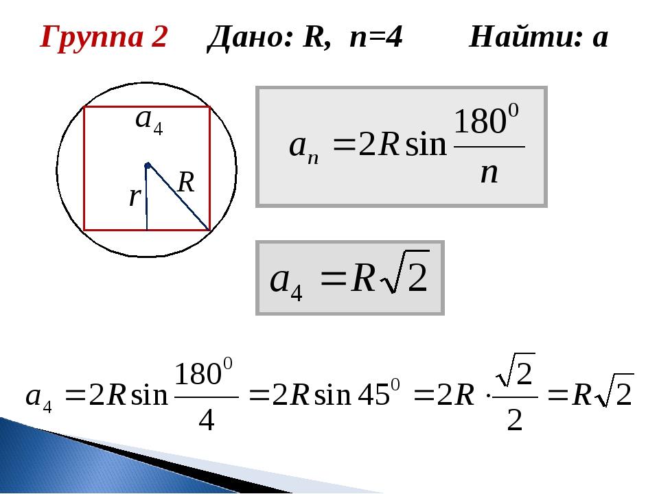 Группа 2 Дано: R, n=4 Найти: а