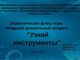 """Муниципальное автономное дошкольное образовательное учреждение """"Детский сад №"""