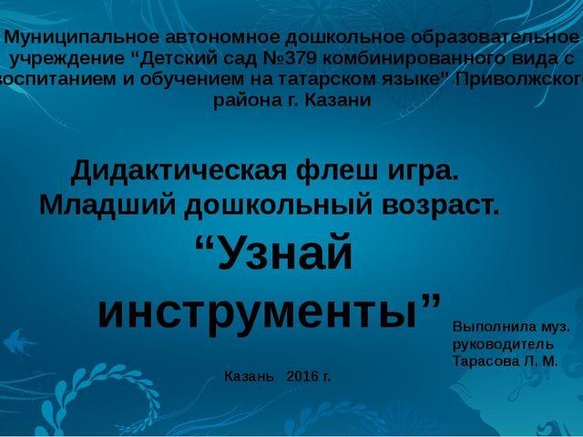 """Муниципальное автономное дошкольное образовательное учреждение """"Детский сад №..."""