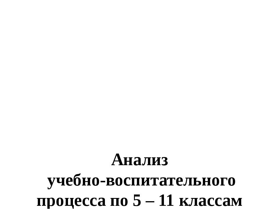 Анализ учебно-воспитательного процесса по 5 – 11 классам за 2015-2016 уч.г.