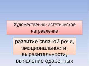 Художественно- эстетическое направление развитие связной речи, эмоциональност