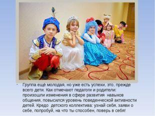 Группа ещѐ молодая, но уже есть успехи, это, прежде всего дети. Как отмечают
