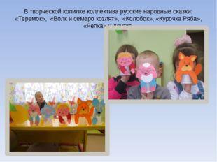 В творческой копилке коллектива русские народные сказки: «Теремок», «Волк и с