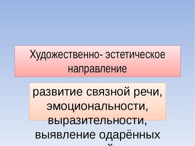 Художественно- эстетическое направление развитие связной речи, эмоциональност...