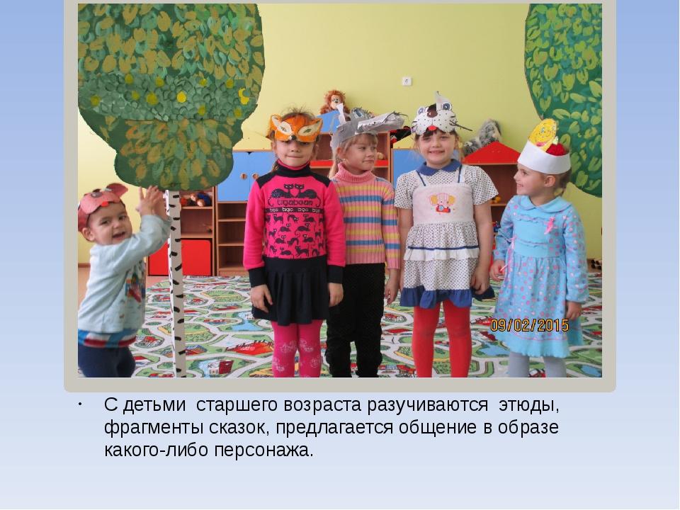 С детьми старшего возраста разучиваются этюды, фрагменты сказок, предлагается...