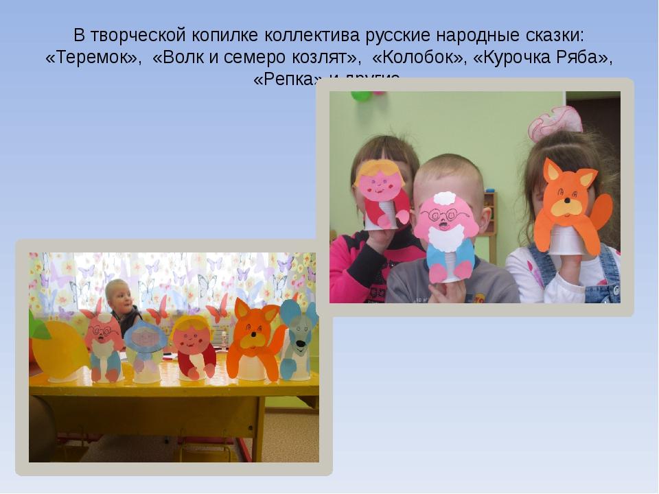 В творческой копилке коллектива русские народные сказки: «Теремок», «Волк и с...