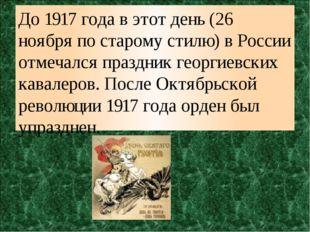 До 1917 года в этот день (26 ноября по старому стилю) в России отмечался пра