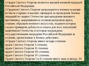 1.Орден Святого Георгия является высшей военной наградой Российской Федераци