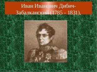 Иван Иванович Дибич-Забалканский (1785 - 1831),