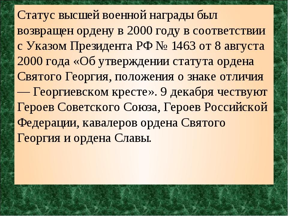 Статус высшей военной награды был возвращен ордену в 2000 году в соответстви...