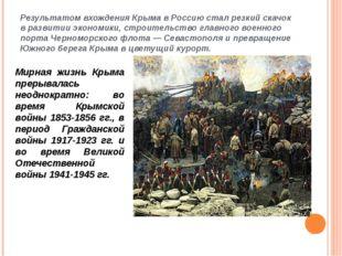 Результатом вхождения Крыма в Россию стал резкий скачок в развитии экономики,