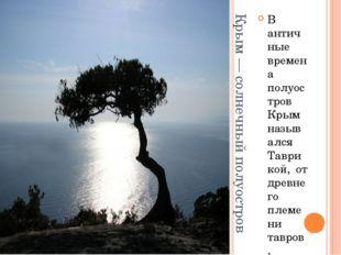 Крым — солнечный полуостров В античные времена полуостров Крым назывался Тавр