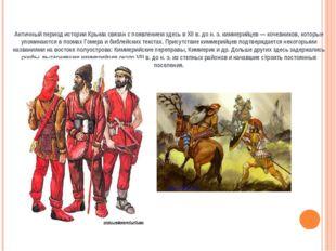 Античный период истории Крыма связан с появлением здесь в XII в. до н. э. ким