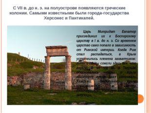 С VII в. до н. э. на полуострове появляются греческие колонии. Самыми известн
