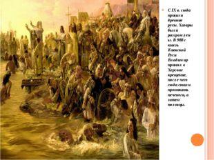 С IX в. сюда пришли древние русы. Хазары были разгромлены. В 988 г князь Кие