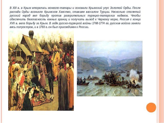 В XIII в. в Крым вторглись монголо-татары и основали Крымский улус Золотой Ор...
