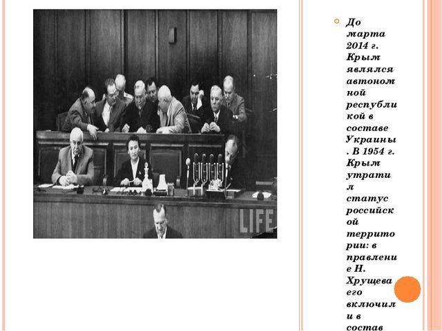 До марта 2014 г. Крым являлся автономной республикой в составе Украины. В 19...
