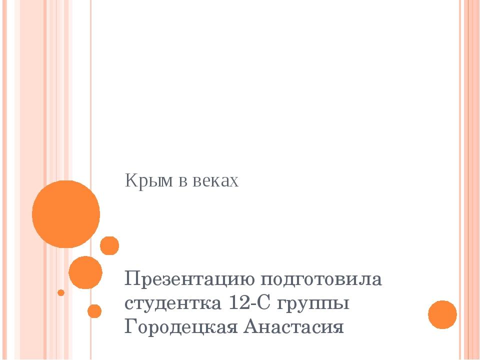 Крым в веках Презентацию подготовила студентка 12-С группы Городецкая Анастасия