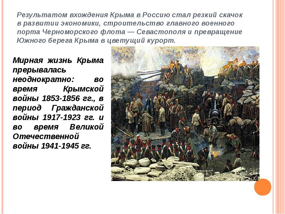 Результатом вхождения Крыма в Россию стал резкий скачок в развитии экономики,...