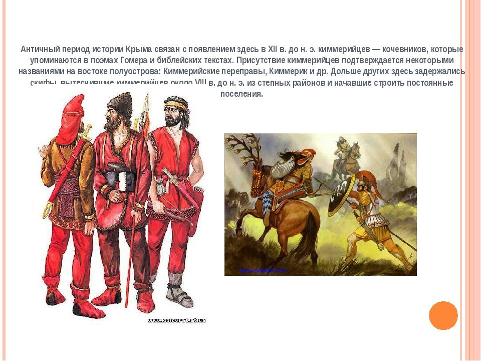 Античный период истории Крыма связан с появлением здесь в XII в. до н. э. ким...