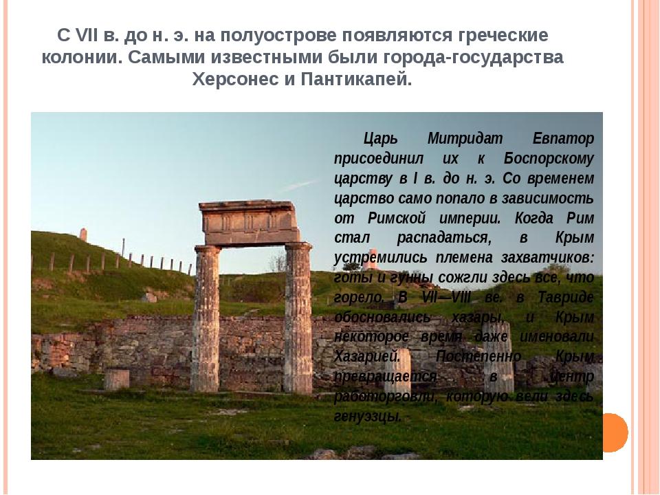 С VII в. до н. э. на полуострове появляются греческие колонии. Самыми известн...