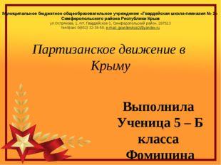 Партизанское движение в Крыму Выполнила Ученица 5 – Б класса Фомишина Мария М