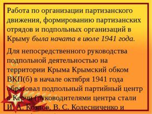 Работа по организации партизанского движения, формированию партизанских отряд