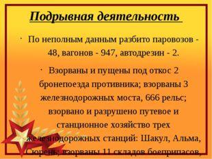 Подрывная деятельность По неполным данным разбито паровозов - 48, вагонов - 9