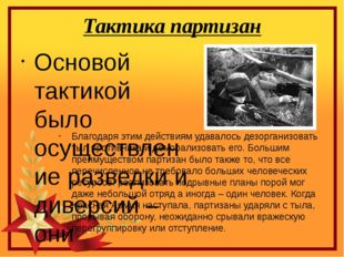 Тактика партизан Основой тактикой было осуществление разведки и диверсий – он