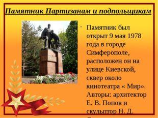 Памятник Партизанам и подпольщикам Памятник был открыт 9 мая 1978 года в горо