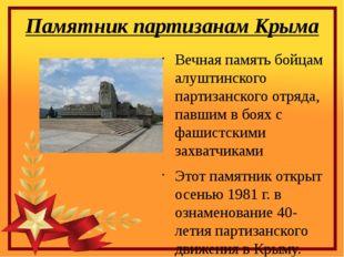 Памятник партизанам Крыма Вечная память бойцам алуштинского партизанского отр