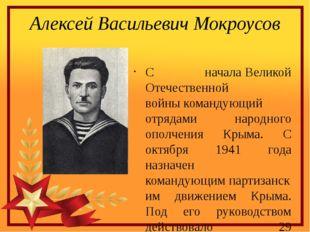 Алексей Васильевич Мокроусов С началаВеликой Отечественной войныкомандующий
