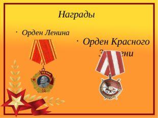 Награды Орден Ленина Орден Красного Знамени